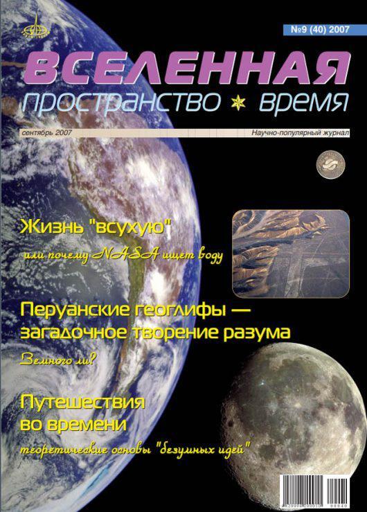 №9 (40) 2007