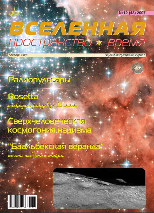 №12(43) 2007