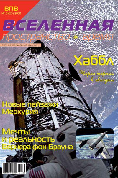 №10 (53) 2008