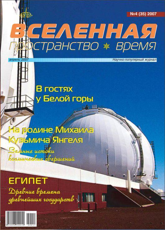 №4 (35) 2007