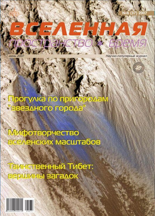№6 (37) 2007