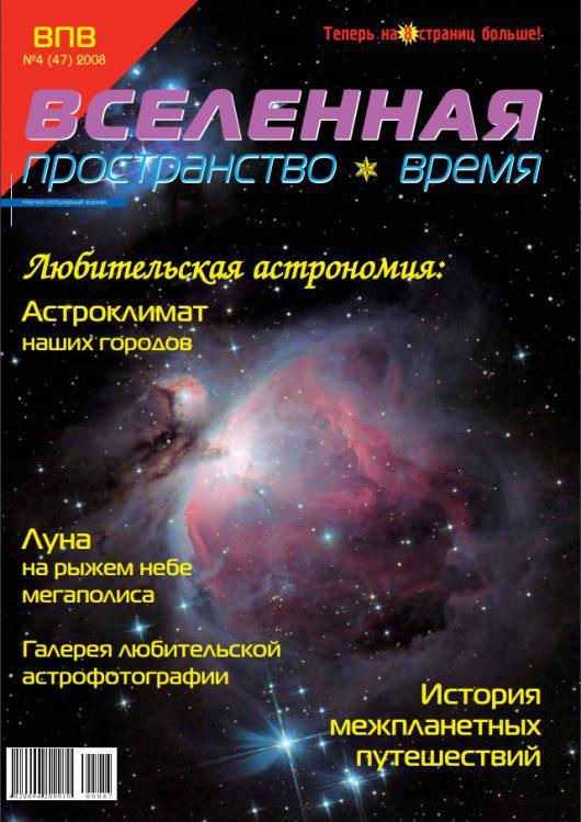 №4 (47) 2008