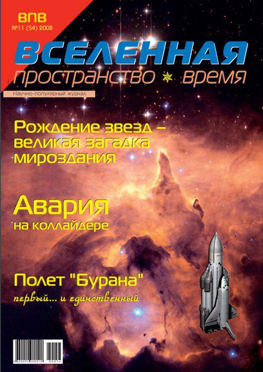 №11 (54) 2008