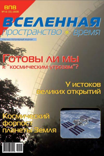 №12 (55) 2008