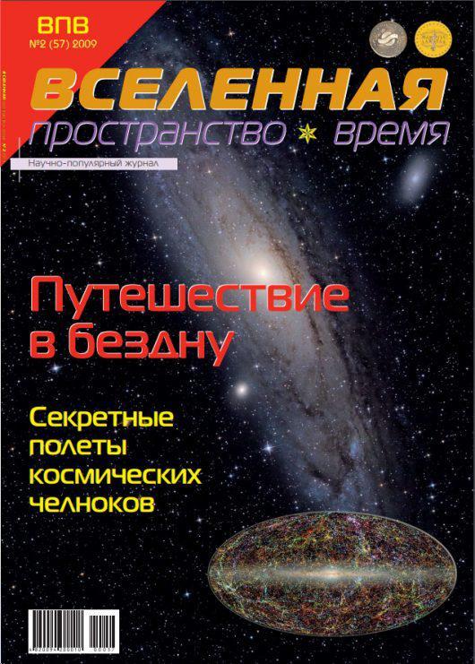 №2 (57) 2009
