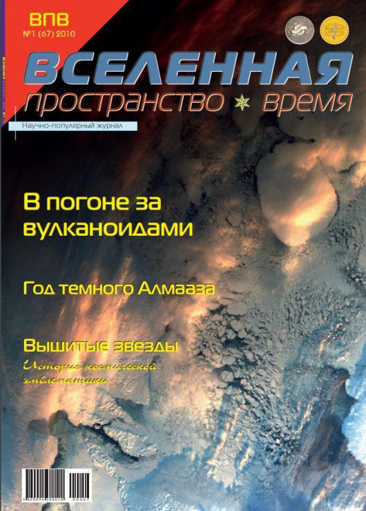 №1 (67) 2010