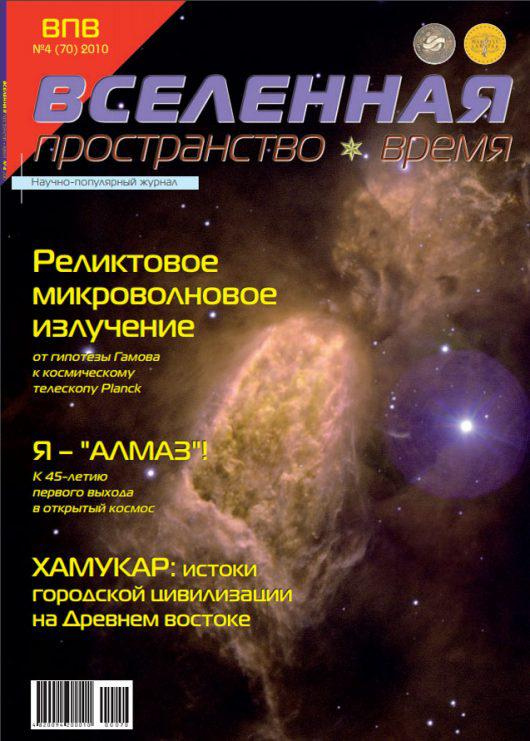 №3 (70) 2010