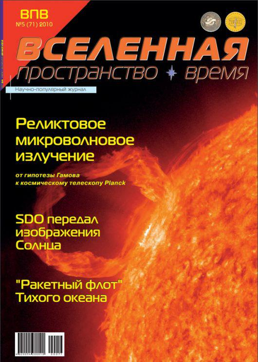 №5 (71) 2010