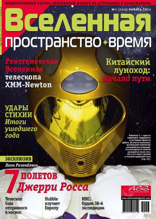 №1 (114) 2014