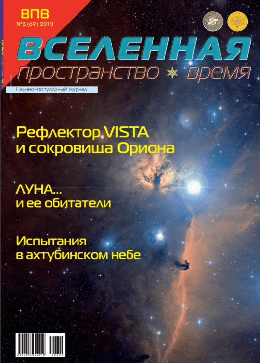 №3 (69) 2010