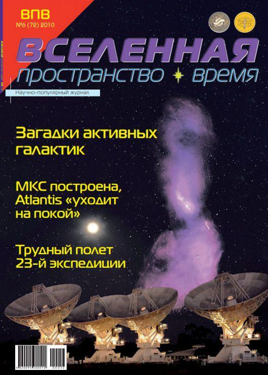 №6 (72) 2010