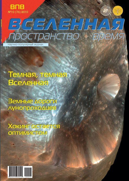 №10 (76) 2010