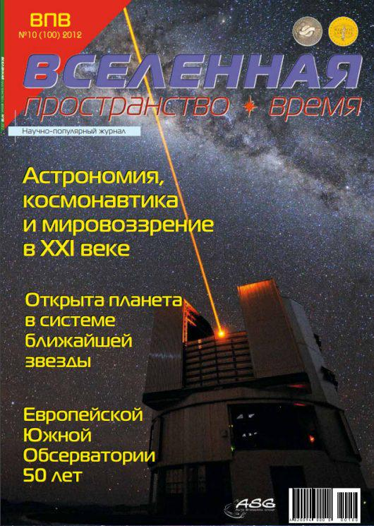 №10 (100) 2012