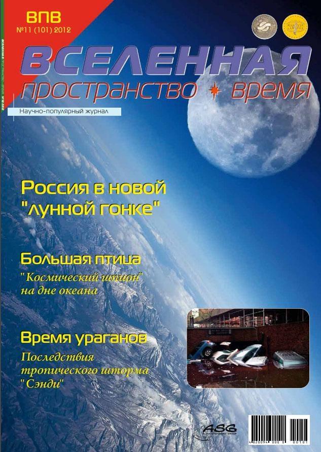 №11 (101) 2012