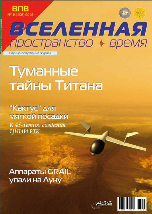№12 (102) 2012