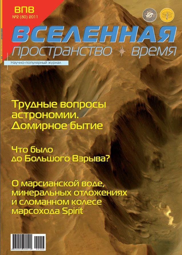 №2 (80) 2011