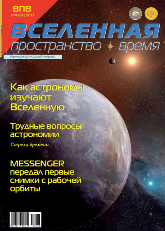 №4 (82) 2011