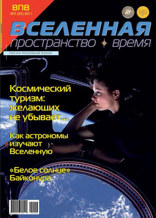 №5 (83) 2011