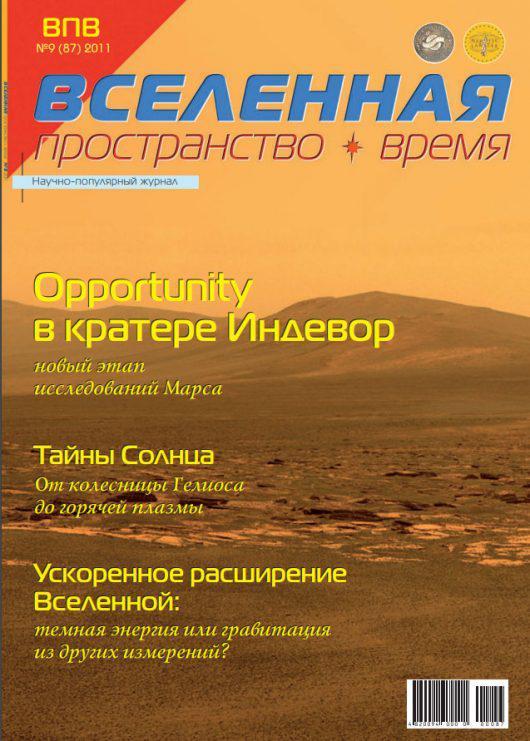 №9 (87) 2011