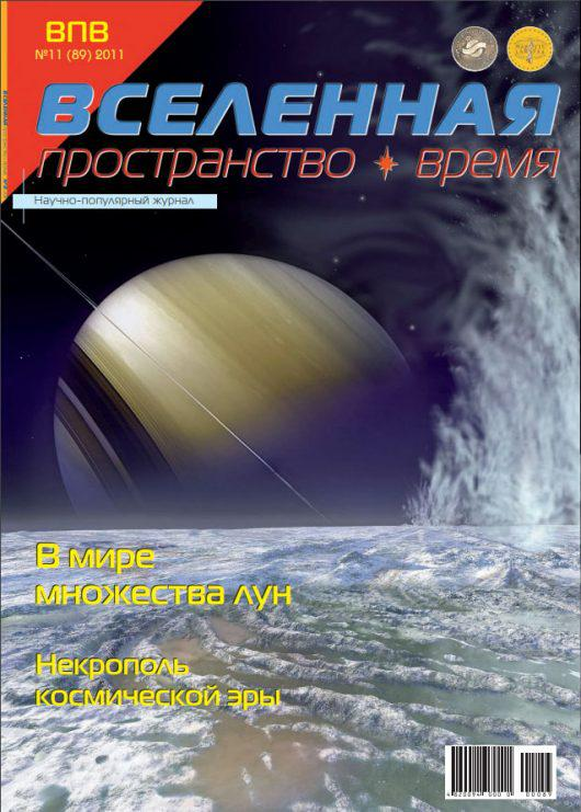 №11 (89) 2011