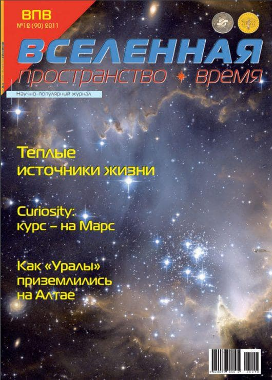 №12 (90) 2011
