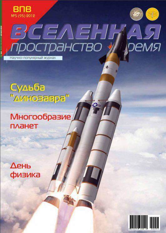 №5 (95) 2012
