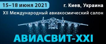 Выставка АвиаСвит 2021